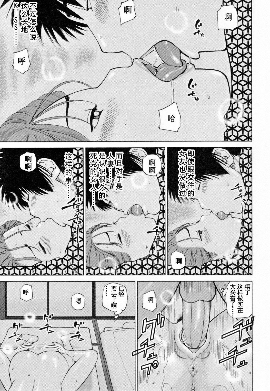 32 Sai Yokkyuufuman no Hitozuma 74