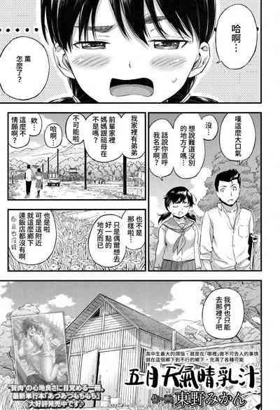 Gogatsu Hare, Chichi Shibori.   五月天氣晴,乳汁 1