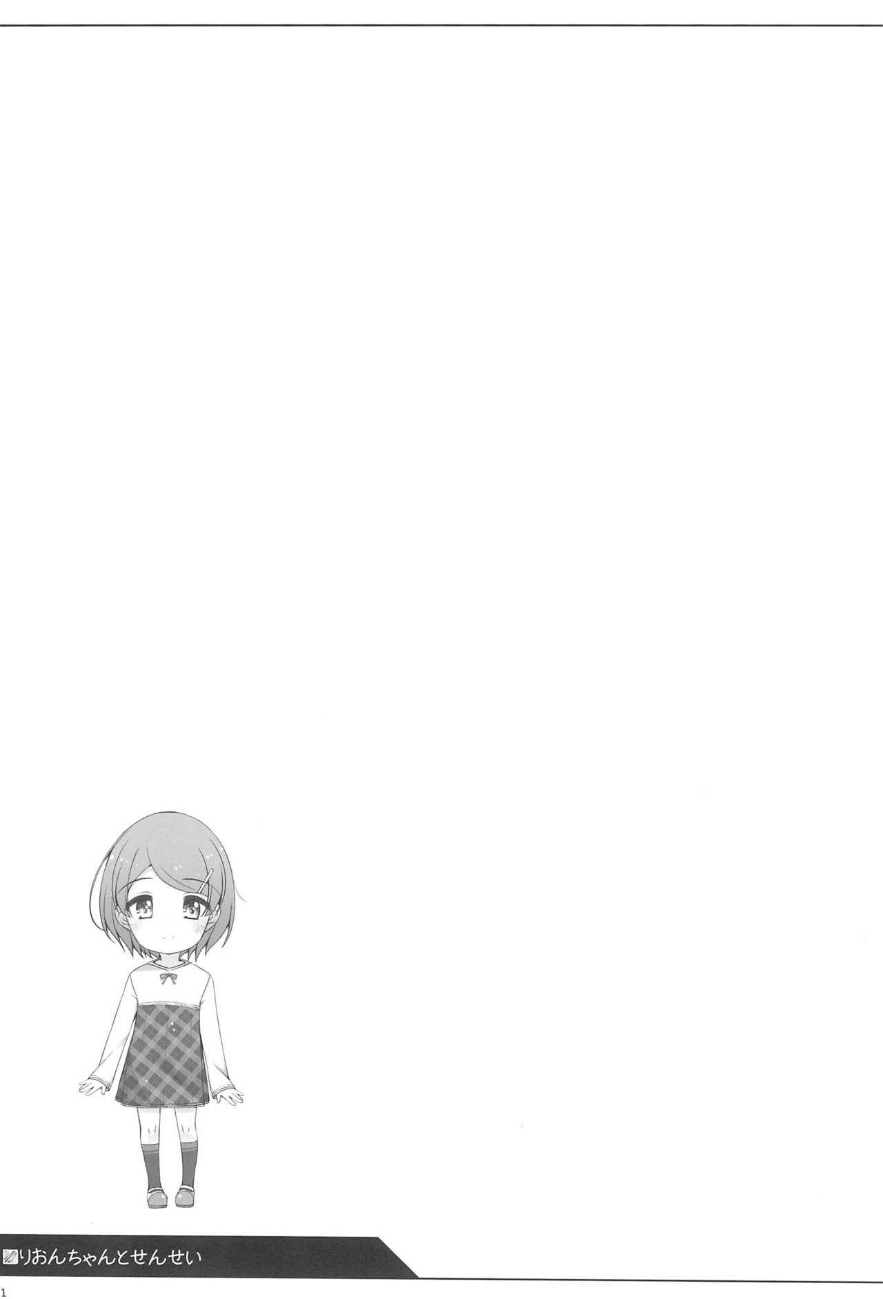 Rion-chan to Sensei 10
