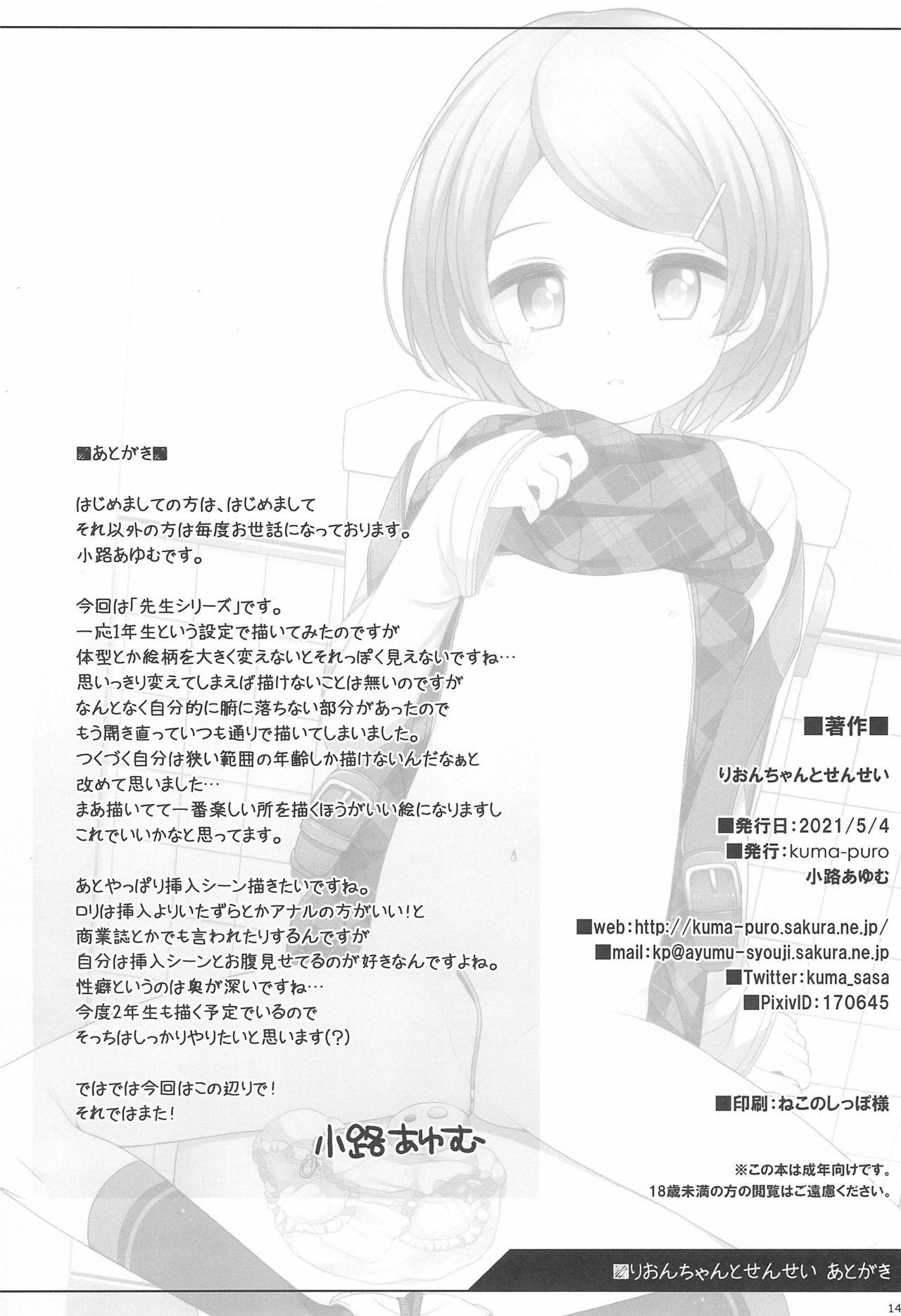 Rion-chan to Sensei 13