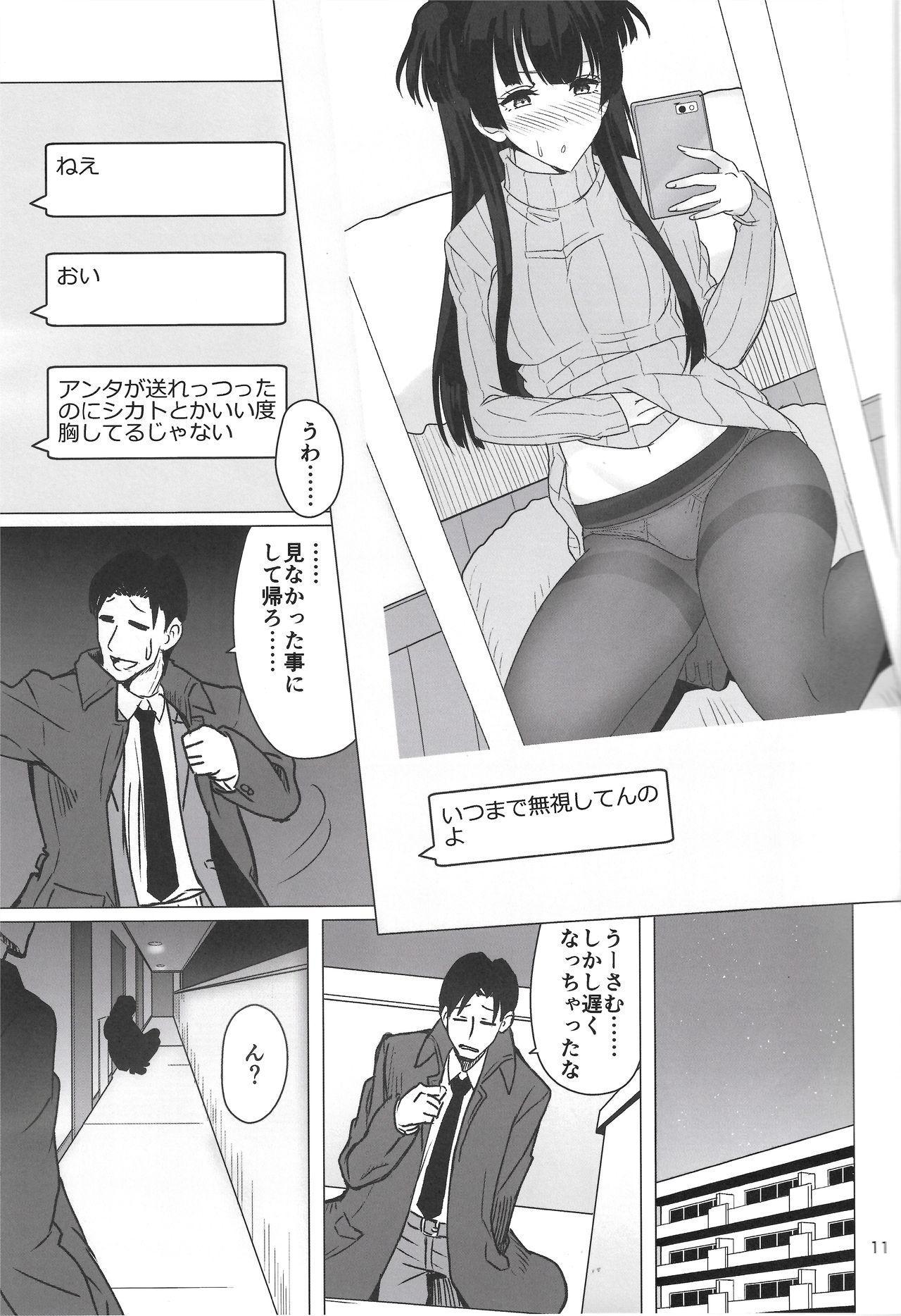 Fuyuko ni Sukebe na Jidori o Okutte Kure to Tanomu Hon 9