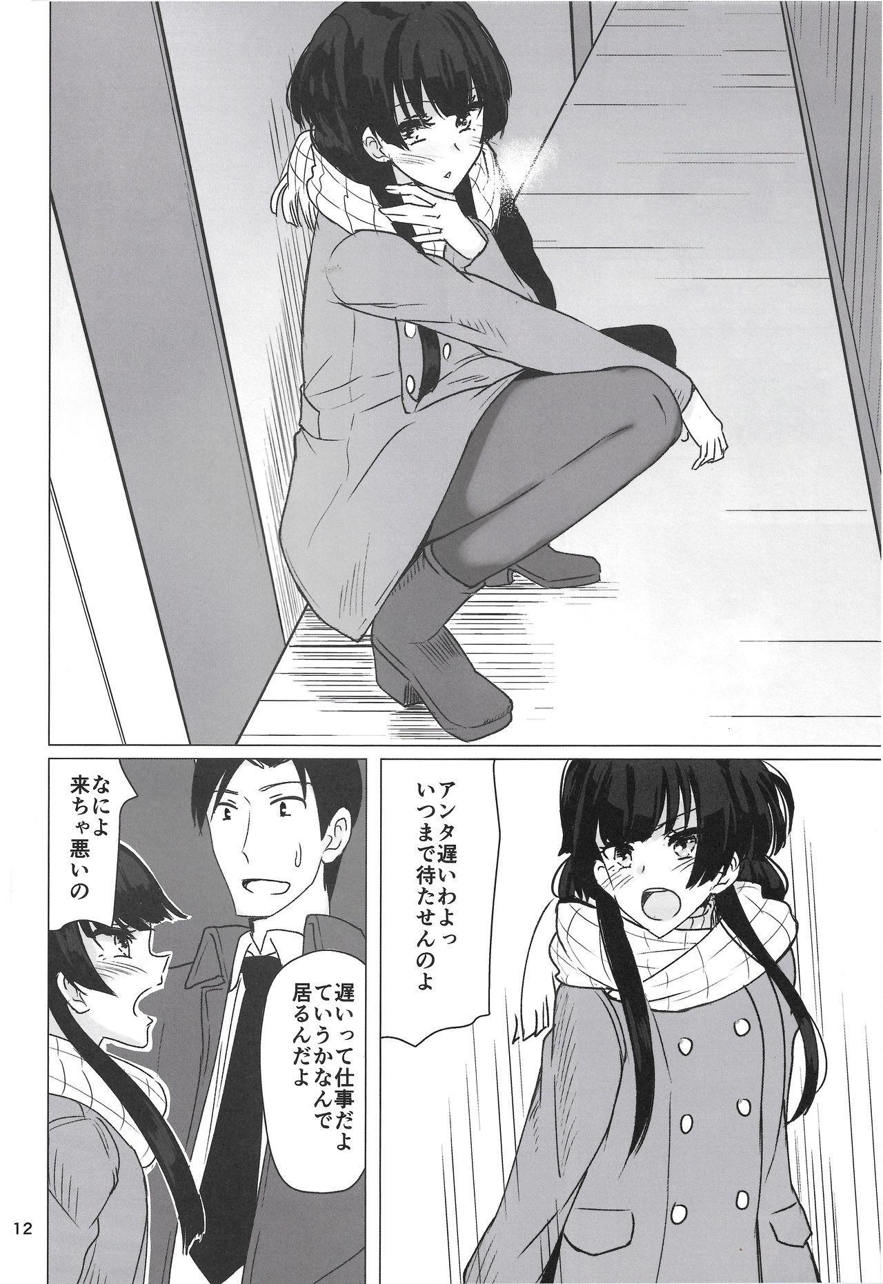 Fuyuko ni Sukebe na Jidori o Okutte Kure to Tanomu Hon 10
