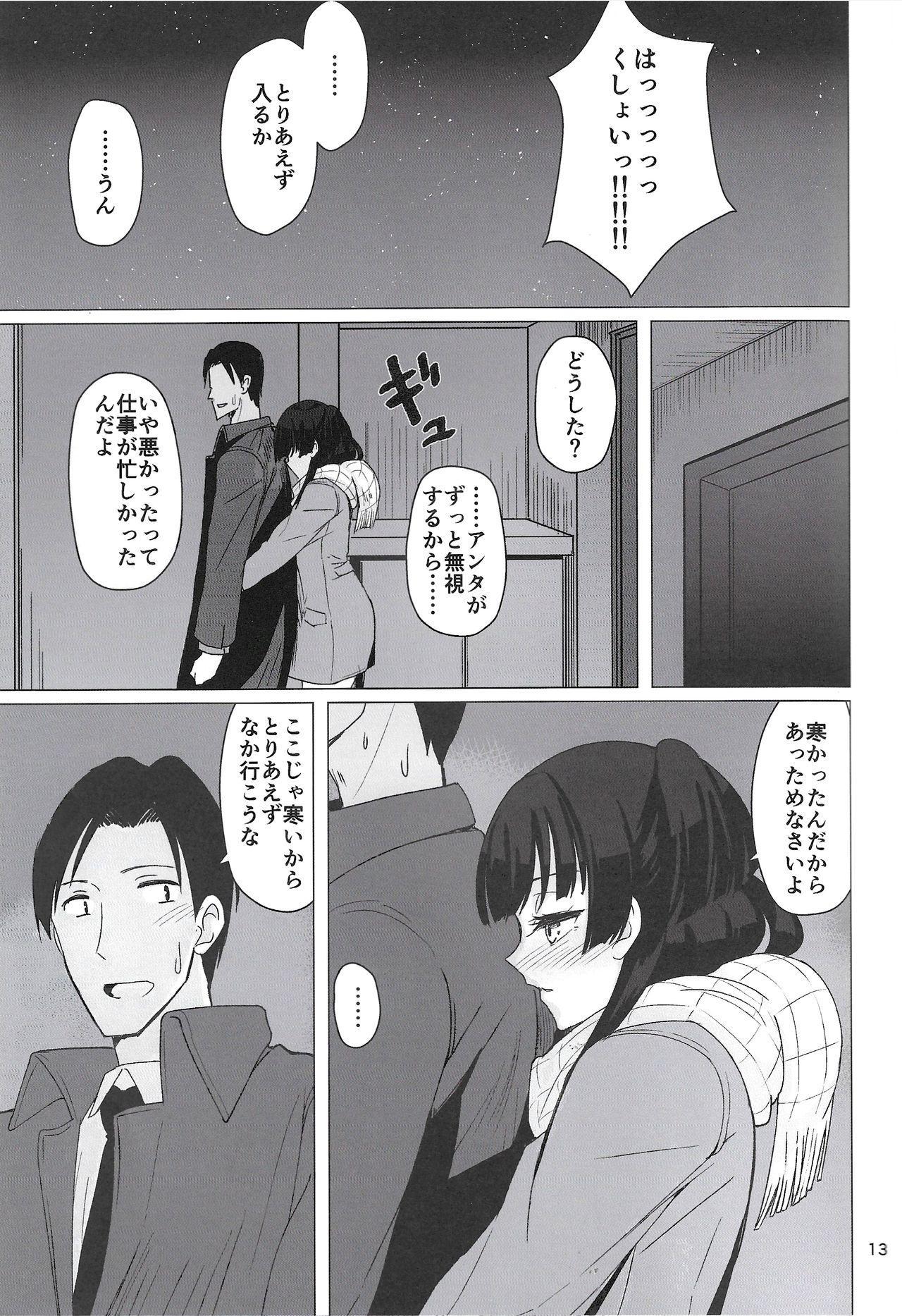 Fuyuko ni Sukebe na Jidori o Okutte Kure to Tanomu Hon 11