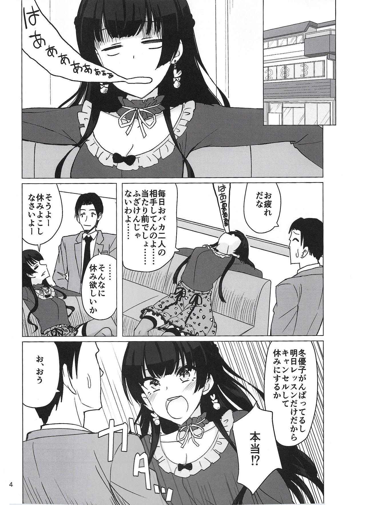 Fuyuko ni Sukebe na Jidori o Okutte Kure to Tanomu Hon 2