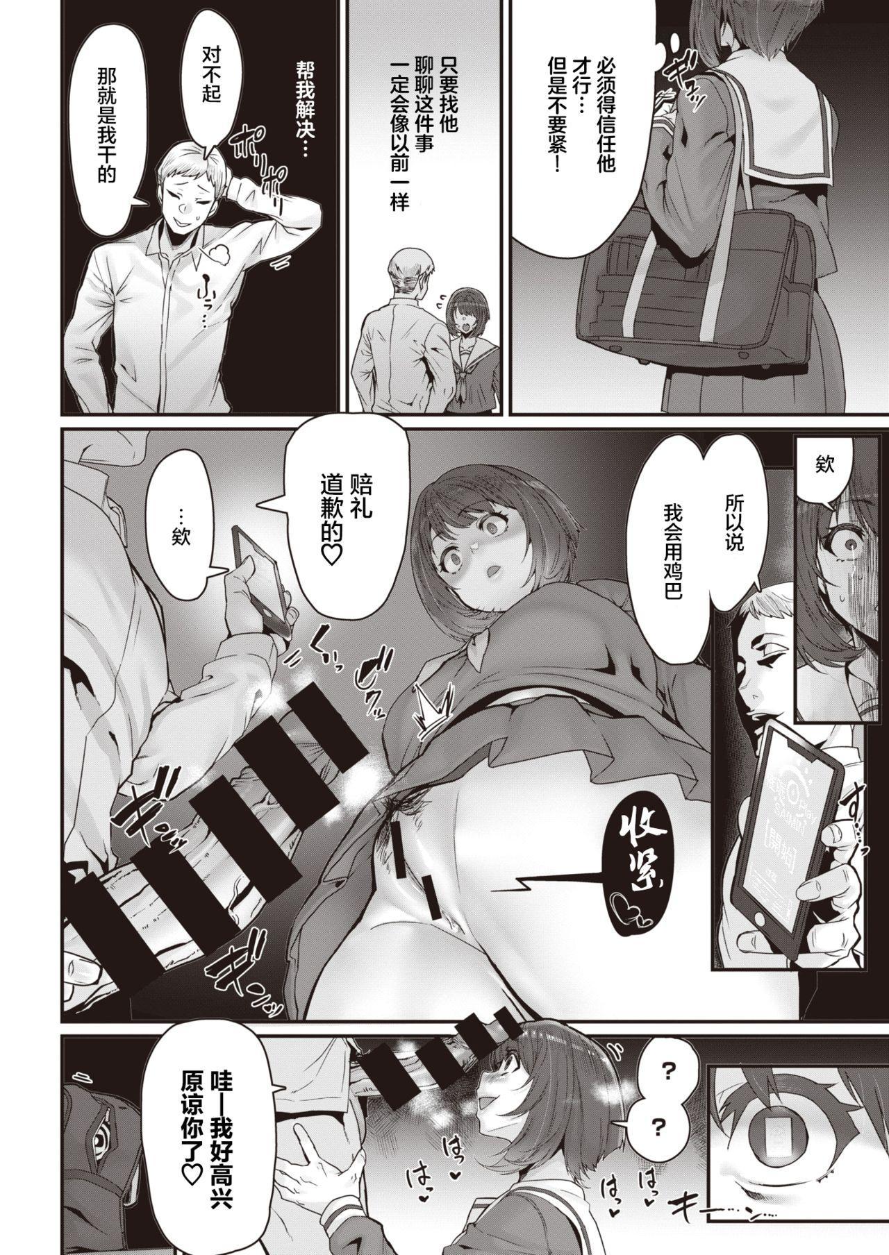 Zoku Tenohira no Ue de Watashi to... 5