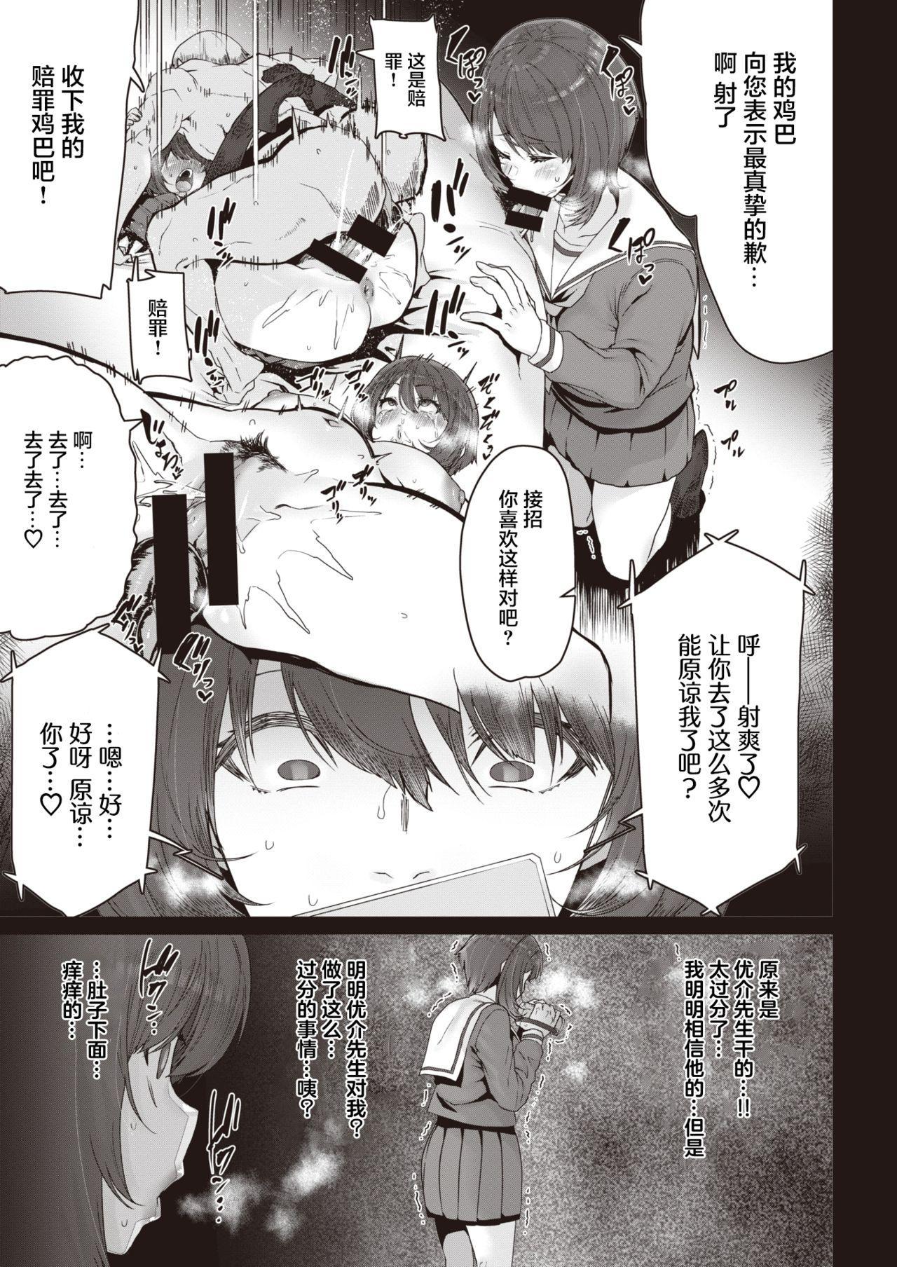 Zoku Tenohira no Ue de Watashi to... 6