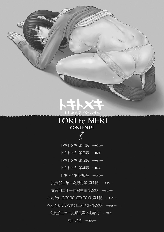 [Tanaka-Ex] TOKI to MEKI -Tomatta Sekai de Majiwaru Toiki- | Toki & Meki -Sexual Breaths in a Time-Frozen World- Ch. 1-5 [English] [Digital] 2
