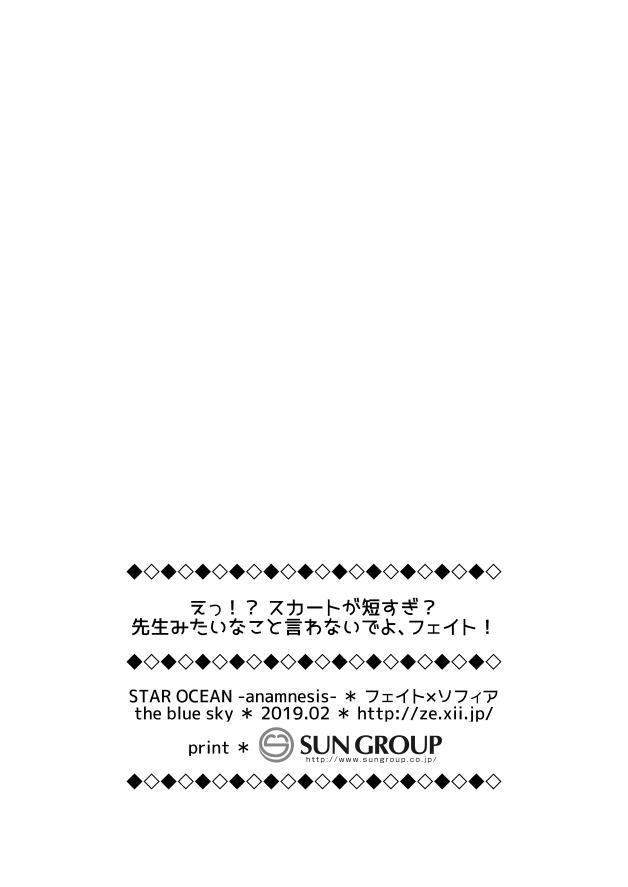 E!? Skirt ga Mijikasugi? Sensei mitai na Koto Iwanaide yo, Fate! 21