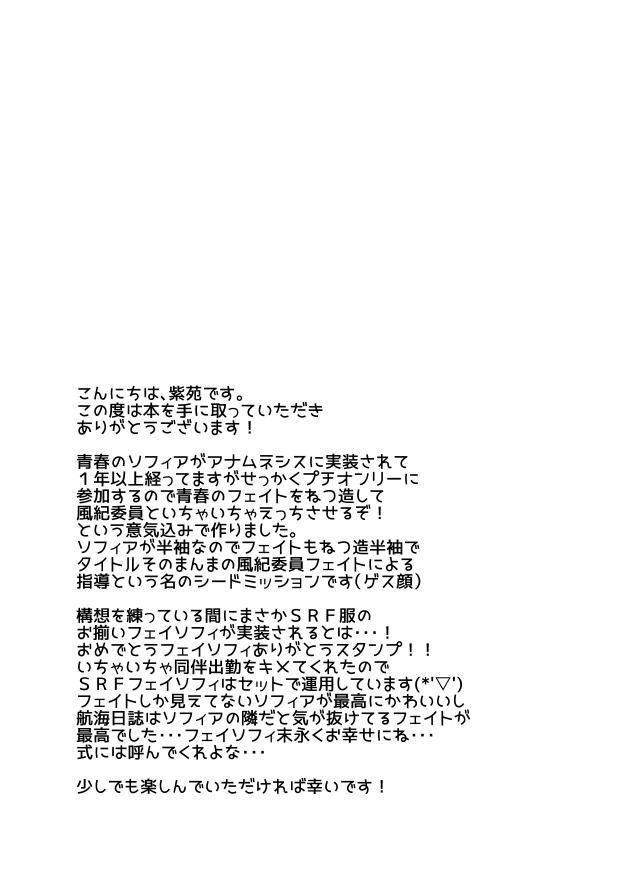 E!? Skirt ga Mijikasugi? Sensei mitai na Koto Iwanaide yo, Fate! 3