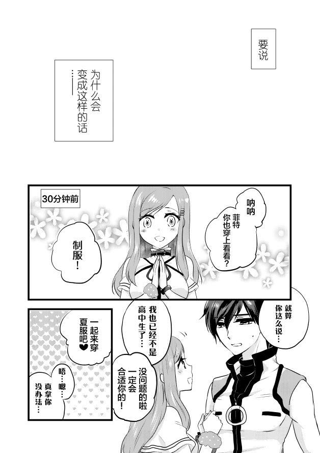 E!? Skirt ga Mijikasugi? Sensei mitai na Koto Iwanaide yo, Fate! 5