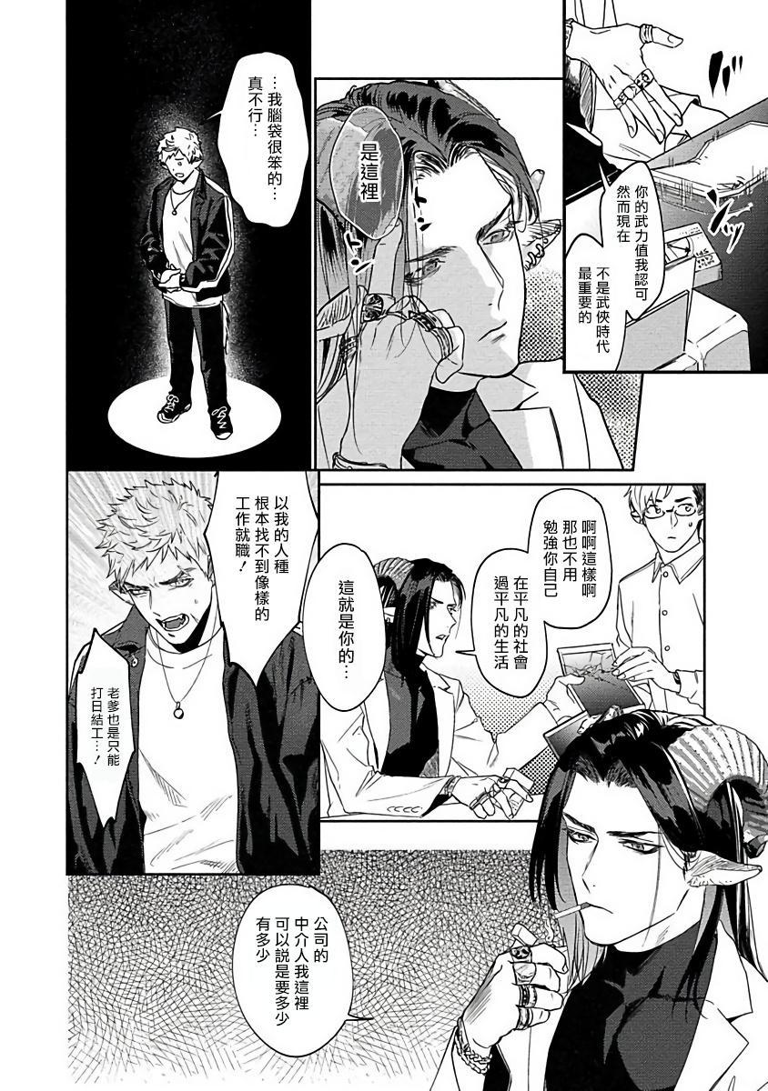 Gangimari Hatsujou Punchline | 飘飘欲仙发情punchline Ch. 1 9
