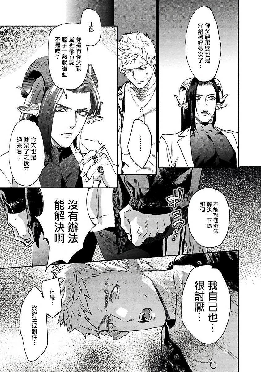 Gangimari Hatsujou Punchline | 飘飘欲仙发情punchline Ch. 1 10