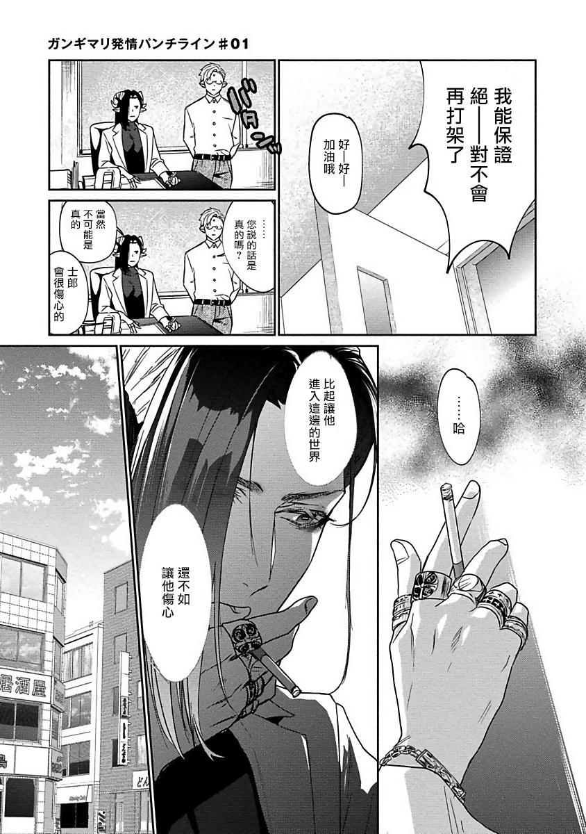 Gangimari Hatsujou Punchline | 飘飘欲仙发情punchline Ch. 1 12