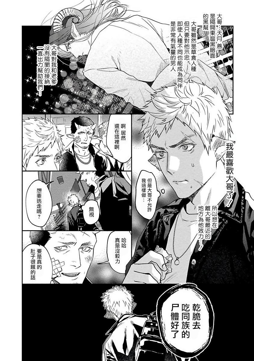 Gangimari Hatsujou Punchline | 飘飘欲仙发情punchline Ch. 1 13