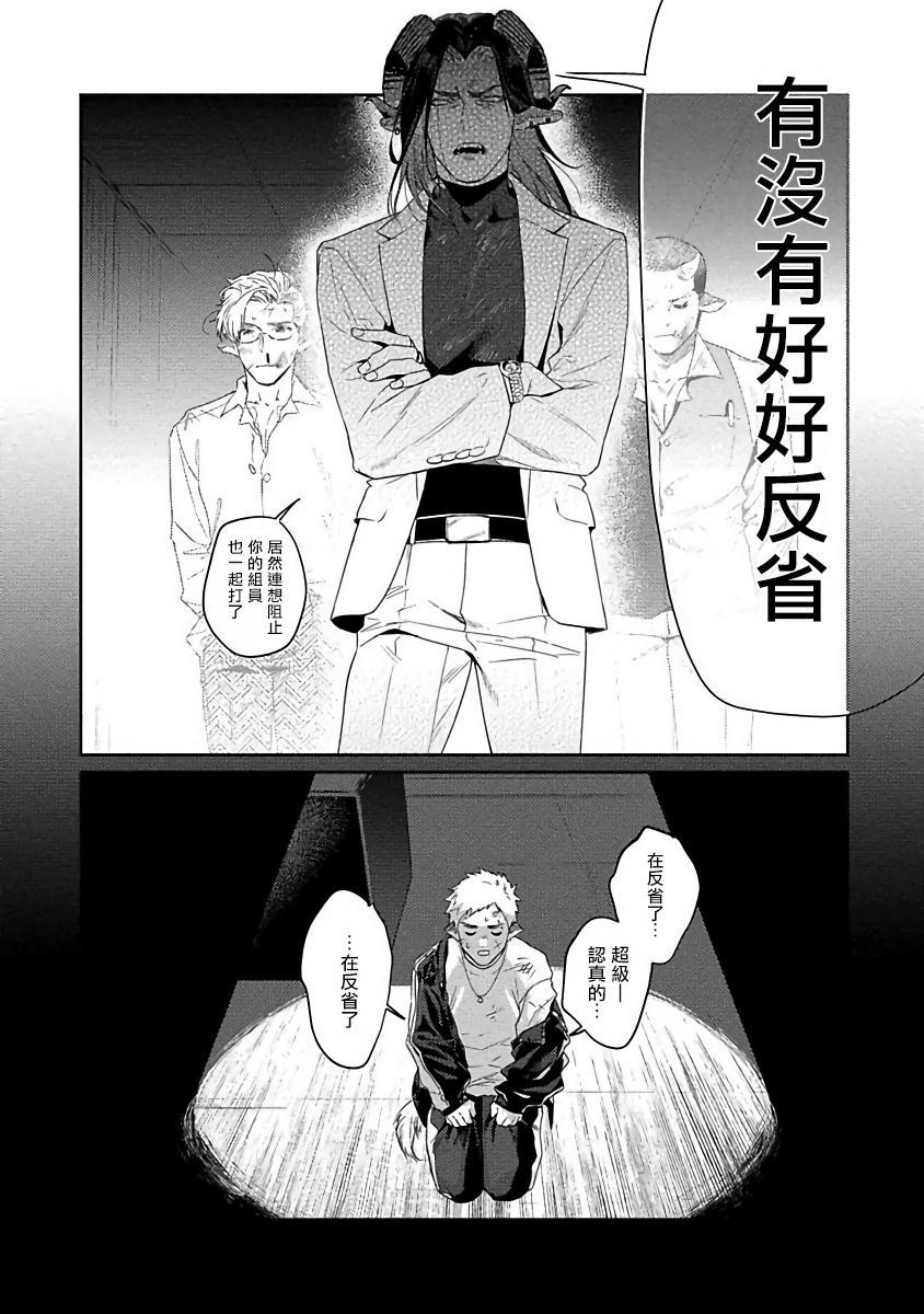 Gangimari Hatsujou Punchline | 飘飘欲仙发情punchline Ch. 1 15
