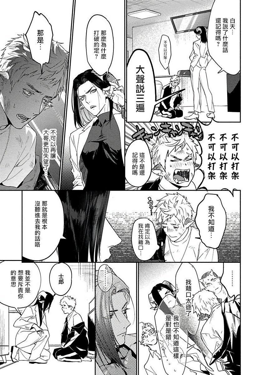 Gangimari Hatsujou Punchline | 飘飘欲仙发情punchline Ch. 1 16