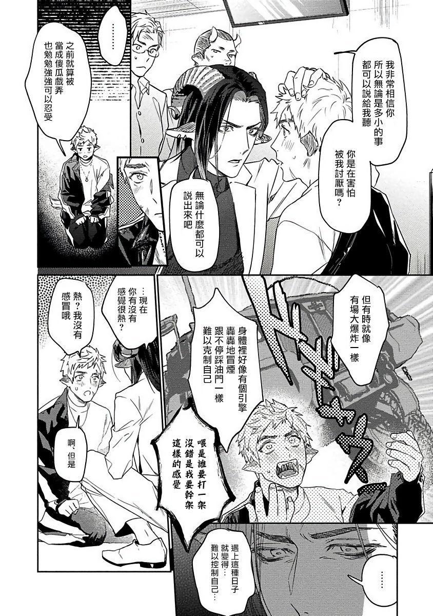 Gangimari Hatsujou Punchline | 飘飘欲仙发情punchline Ch. 1 17