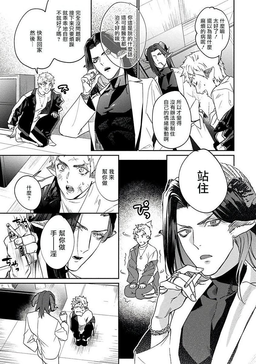 Gangimari Hatsujou Punchline | 飘飘欲仙发情punchline Ch. 1 22