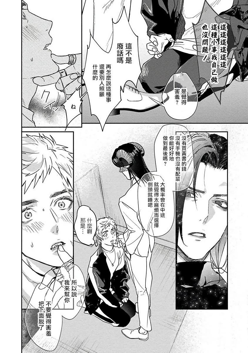 Gangimari Hatsujou Punchline | 飘飘欲仙发情punchline Ch. 1 23
