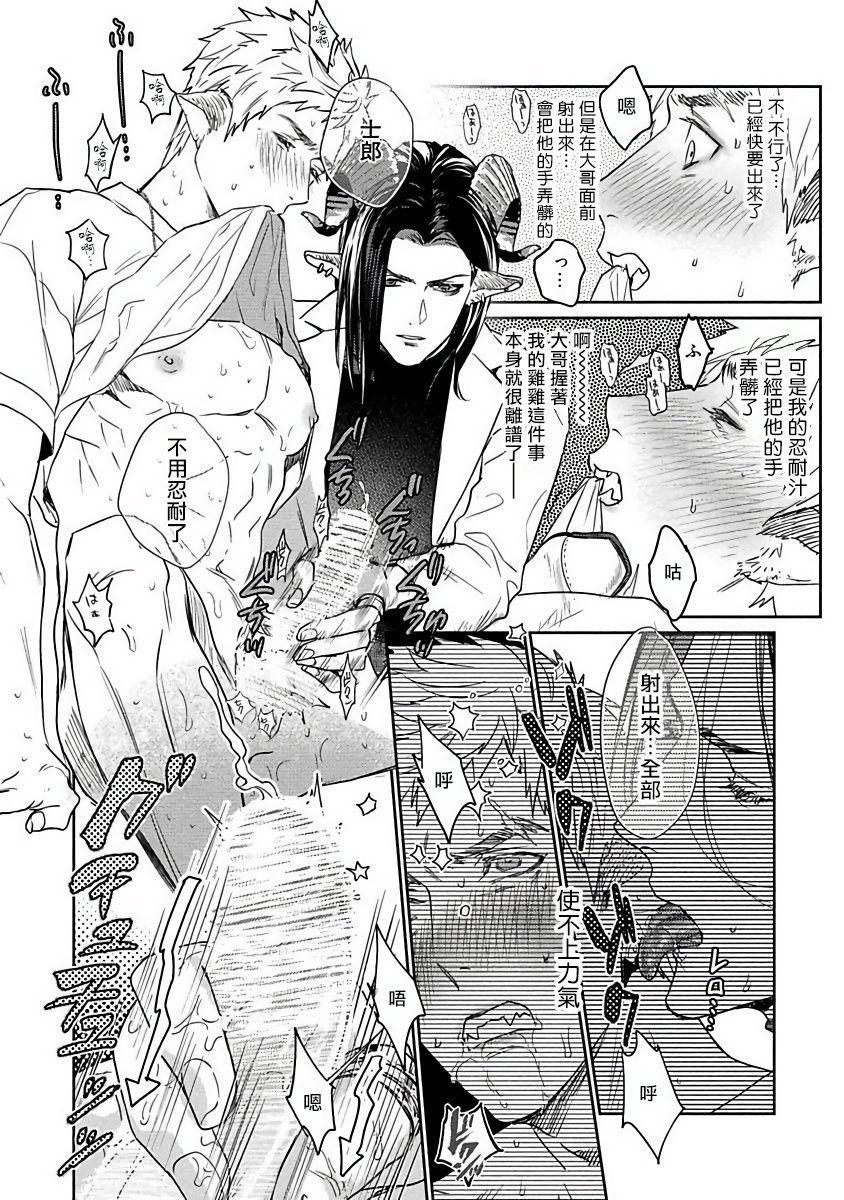 Gangimari Hatsujou Punchline | 飘飘欲仙发情punchline Ch. 1 27