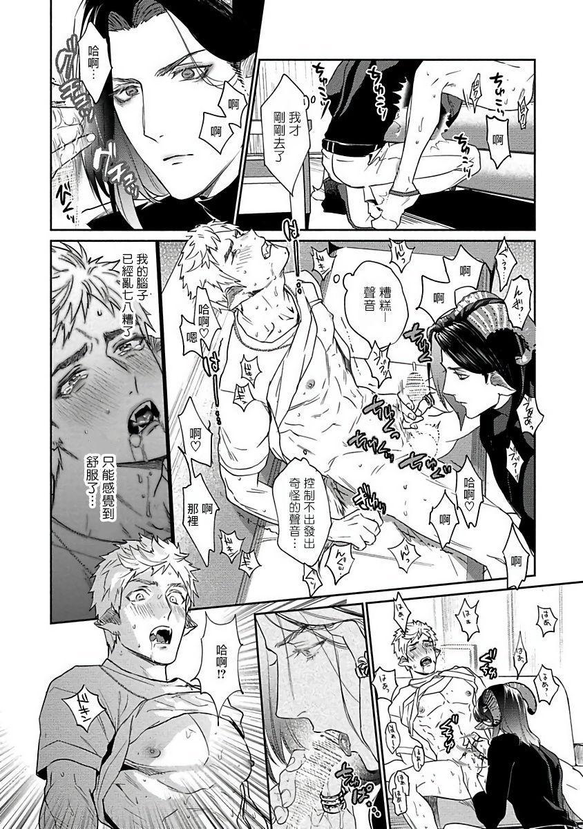Gangimari Hatsujou Punchline | 飘飘欲仙发情punchline Ch. 1 29