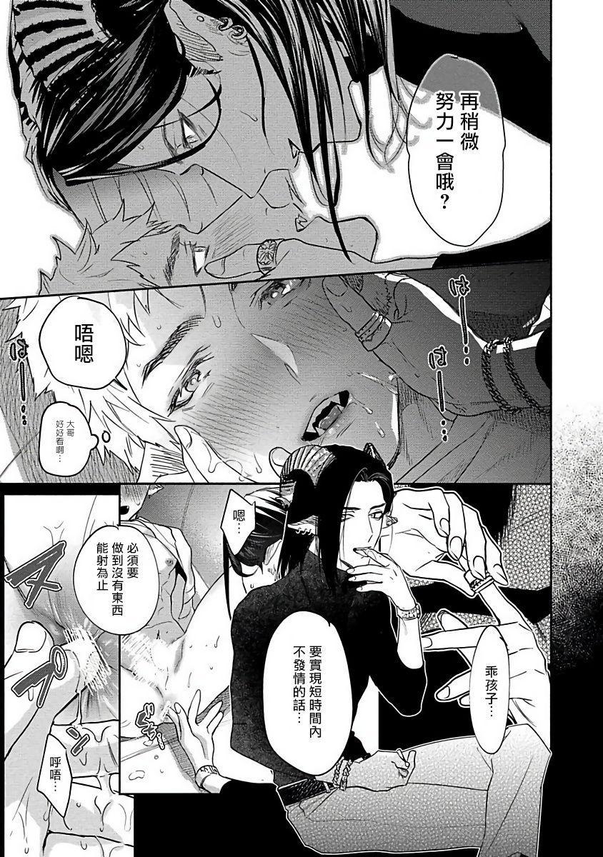 Gangimari Hatsujou Punchline | 飘飘欲仙发情punchline Ch. 1 32