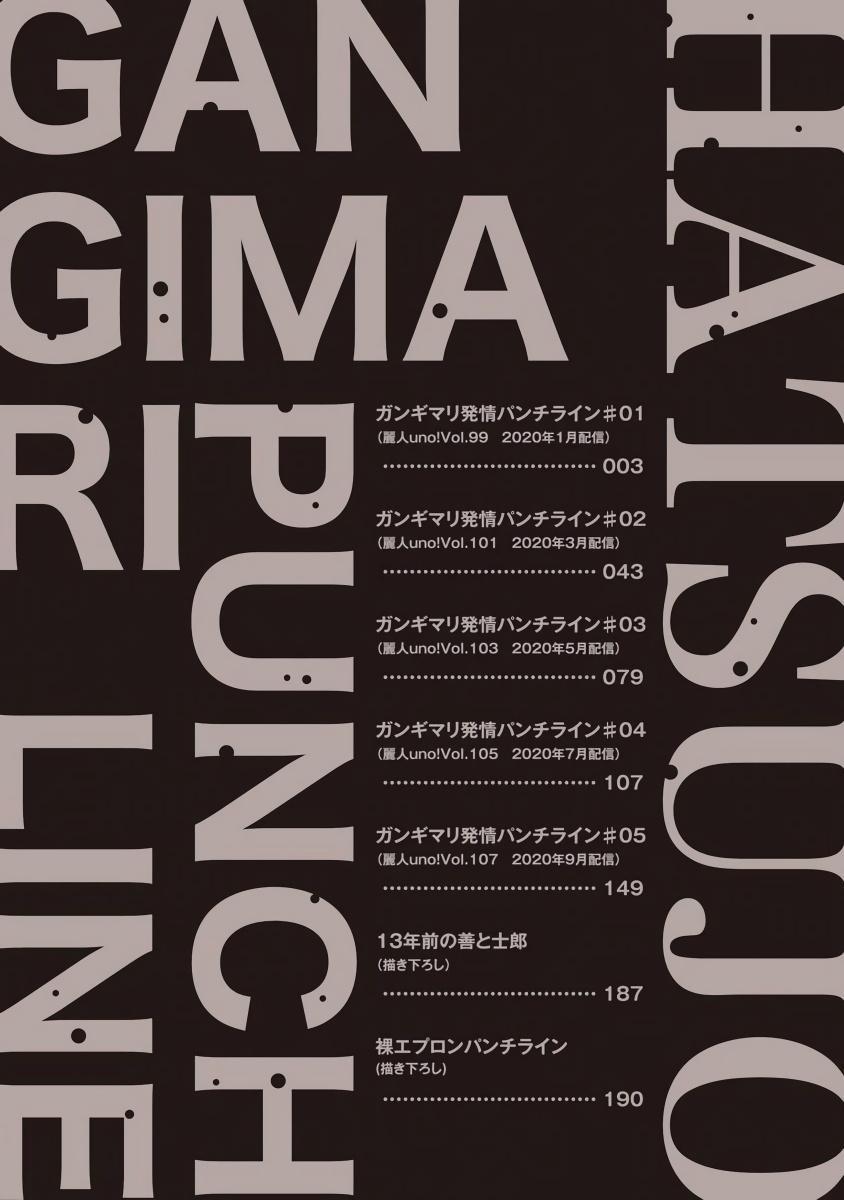 Gangimari Hatsujou Punchline | 飘飘欲仙发情punchline Ch. 1 3