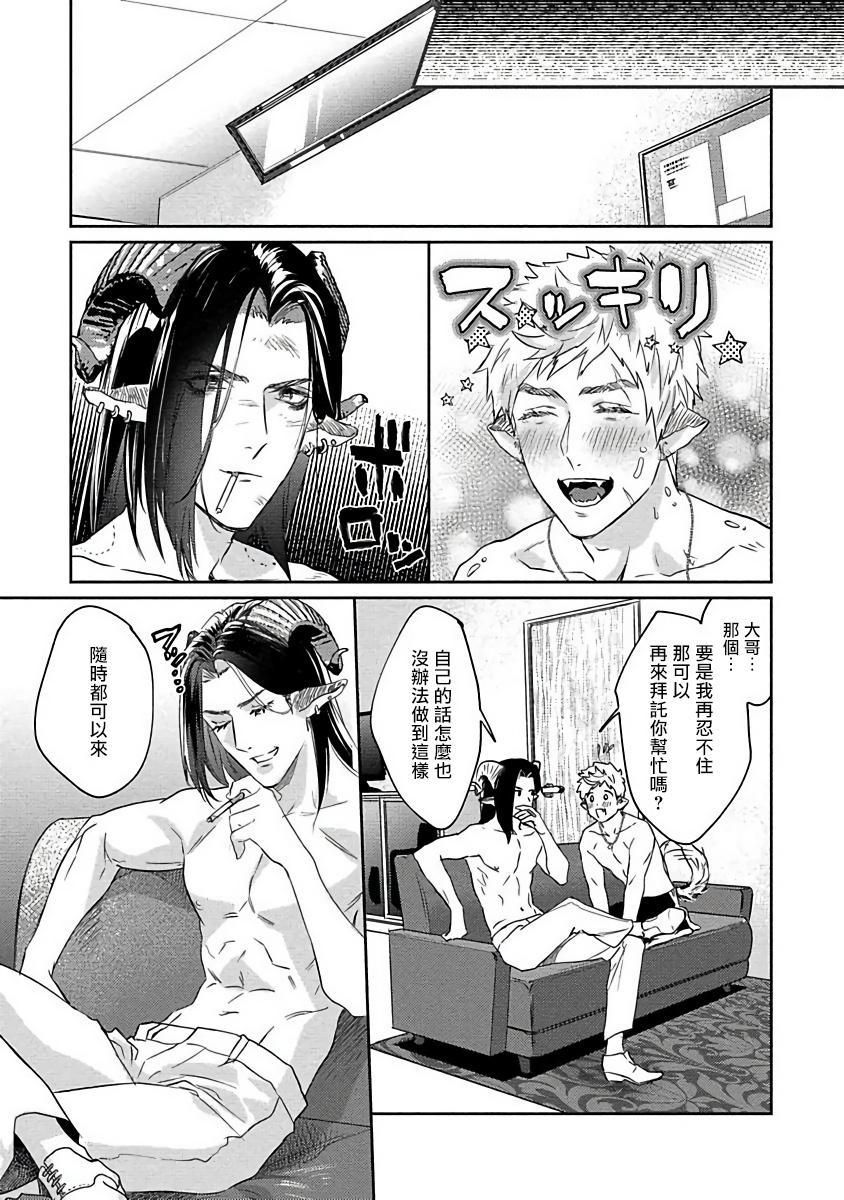 Gangimari Hatsujou Punchline | 飘飘欲仙发情punchline Ch. 1 40