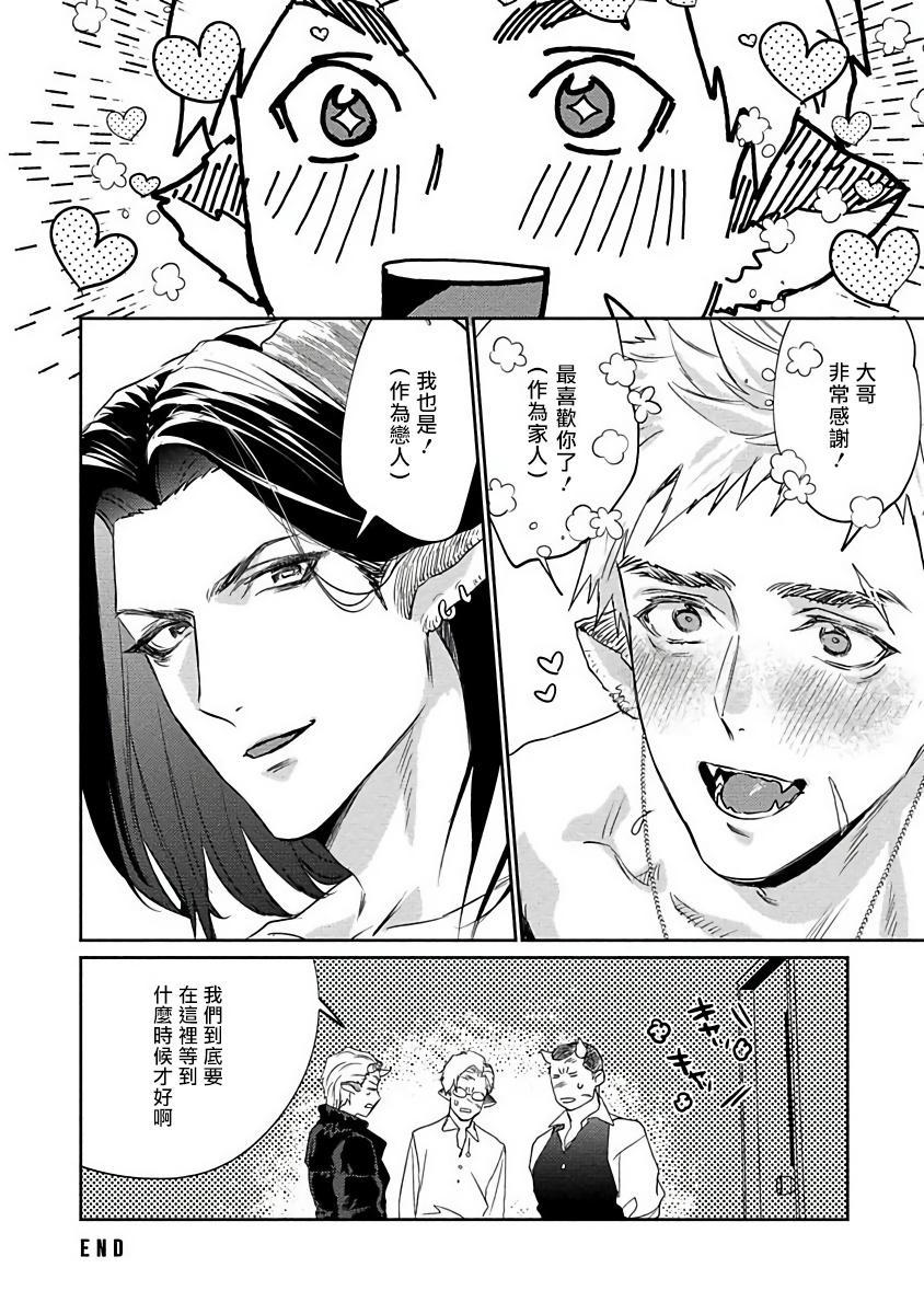 Gangimari Hatsujou Punchline | 飘飘欲仙发情punchline Ch. 1 41