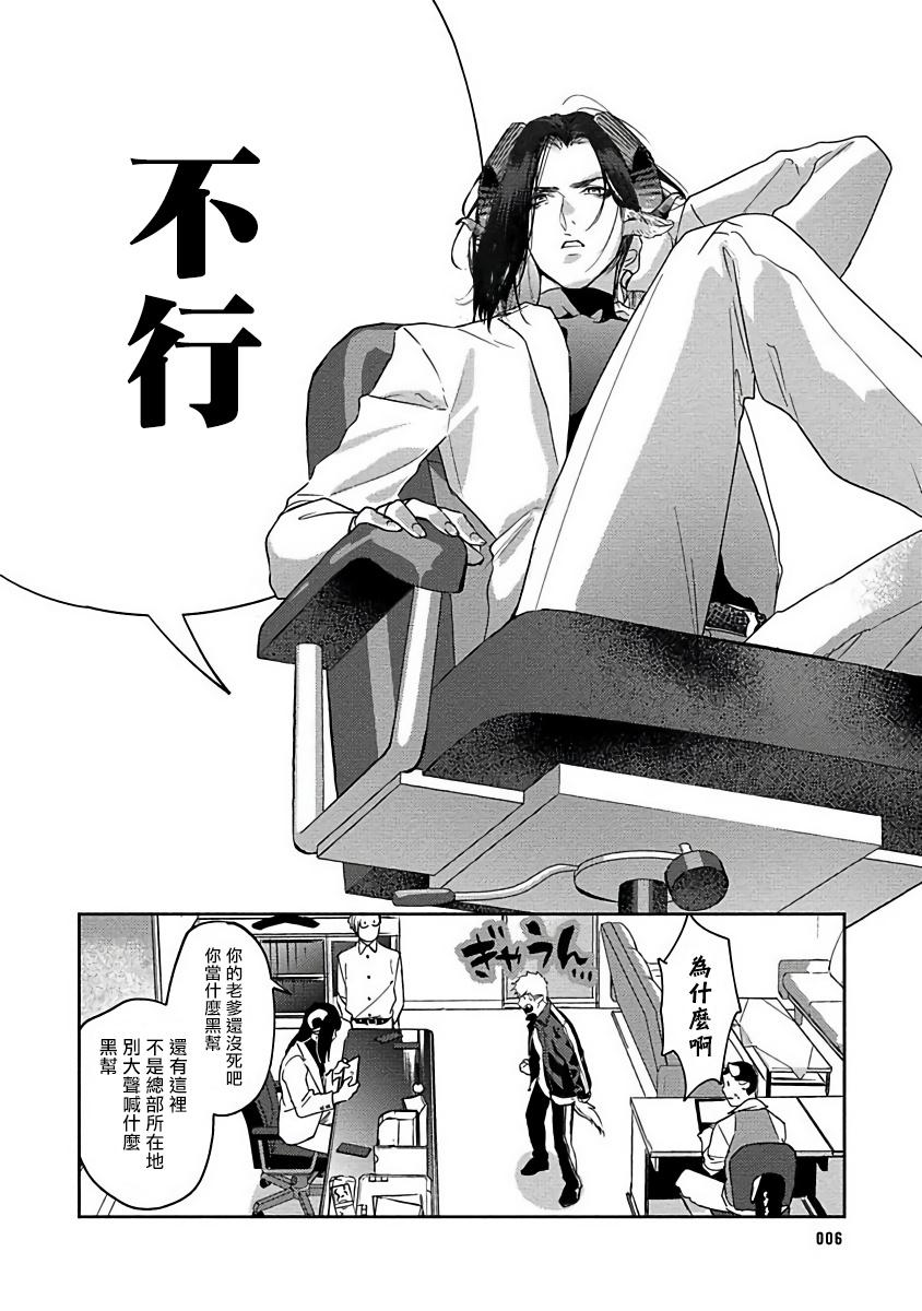 Gangimari Hatsujou Punchline | 飘飘欲仙发情punchline Ch. 1 7