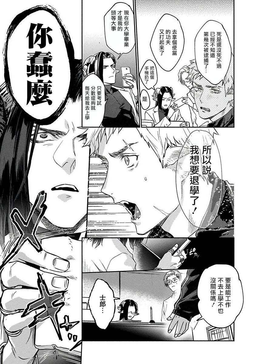 Gangimari Hatsujou Punchline | 飘飘欲仙发情punchline Ch. 1 8