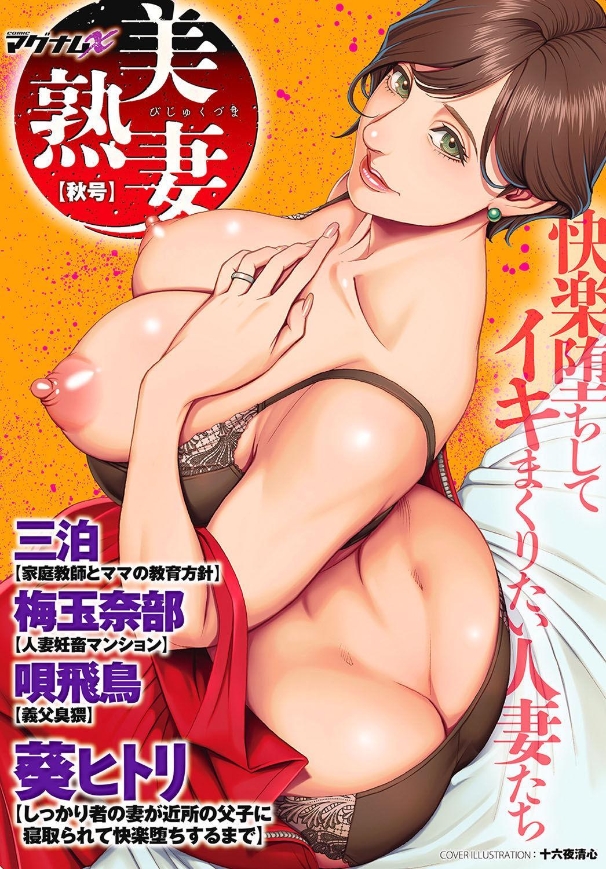 COMIC Magnum X Vol. 32 0