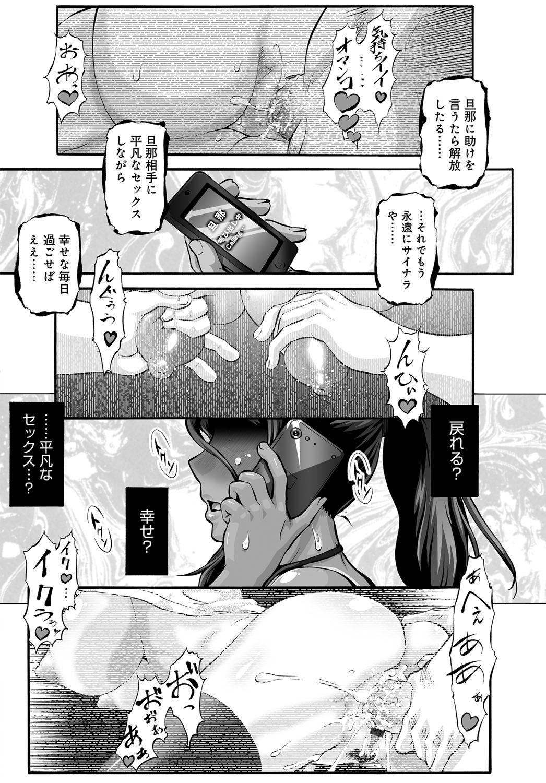 COMIC Magnum X Vol. 32 79