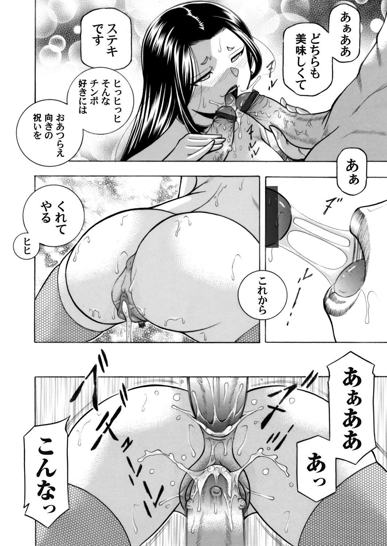COMIC Magnum Vol. 133 17