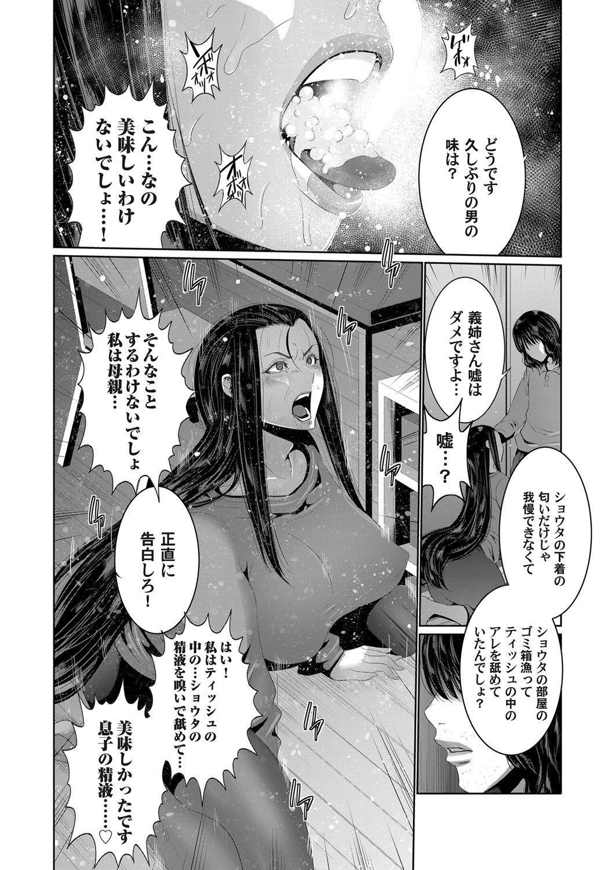 COMIC Magnum Vol. 133 73