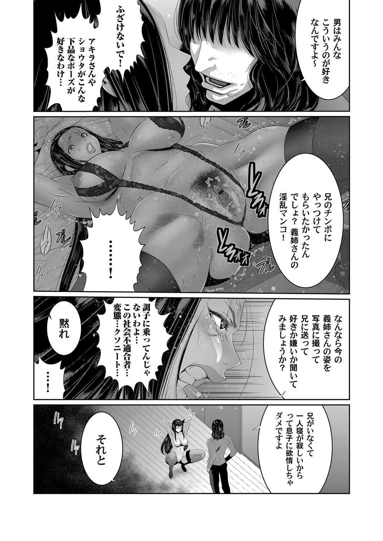 COMIC Magnum Vol. 133 75