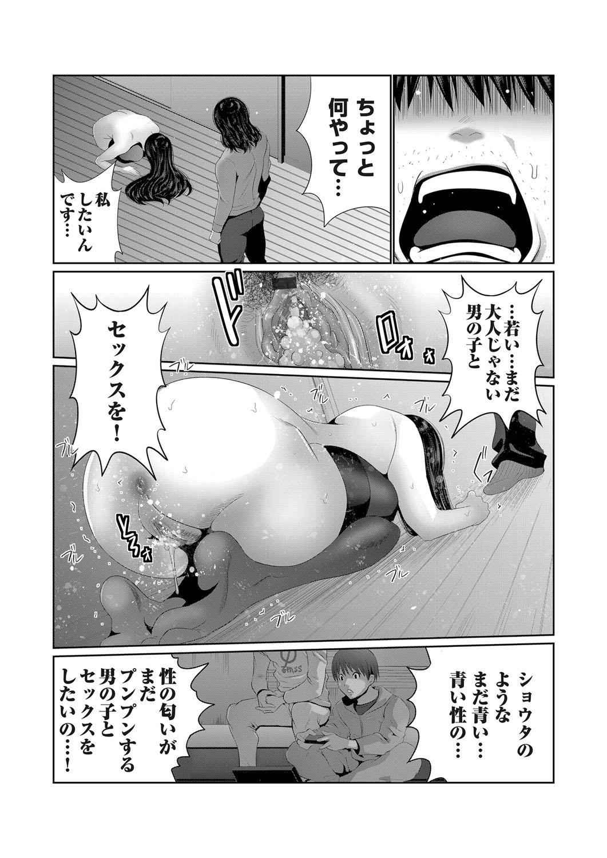 COMIC Magnum Vol. 133 84