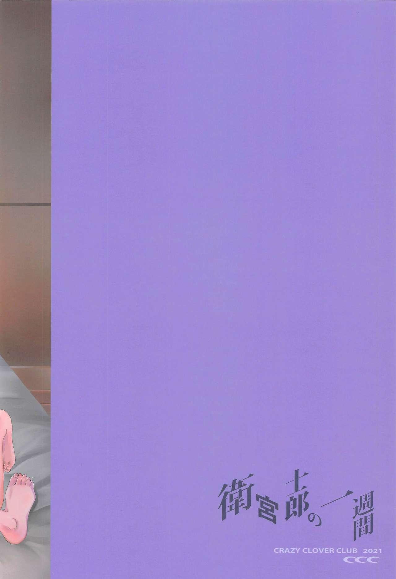 Emiya Shirou no Isshuukan 25