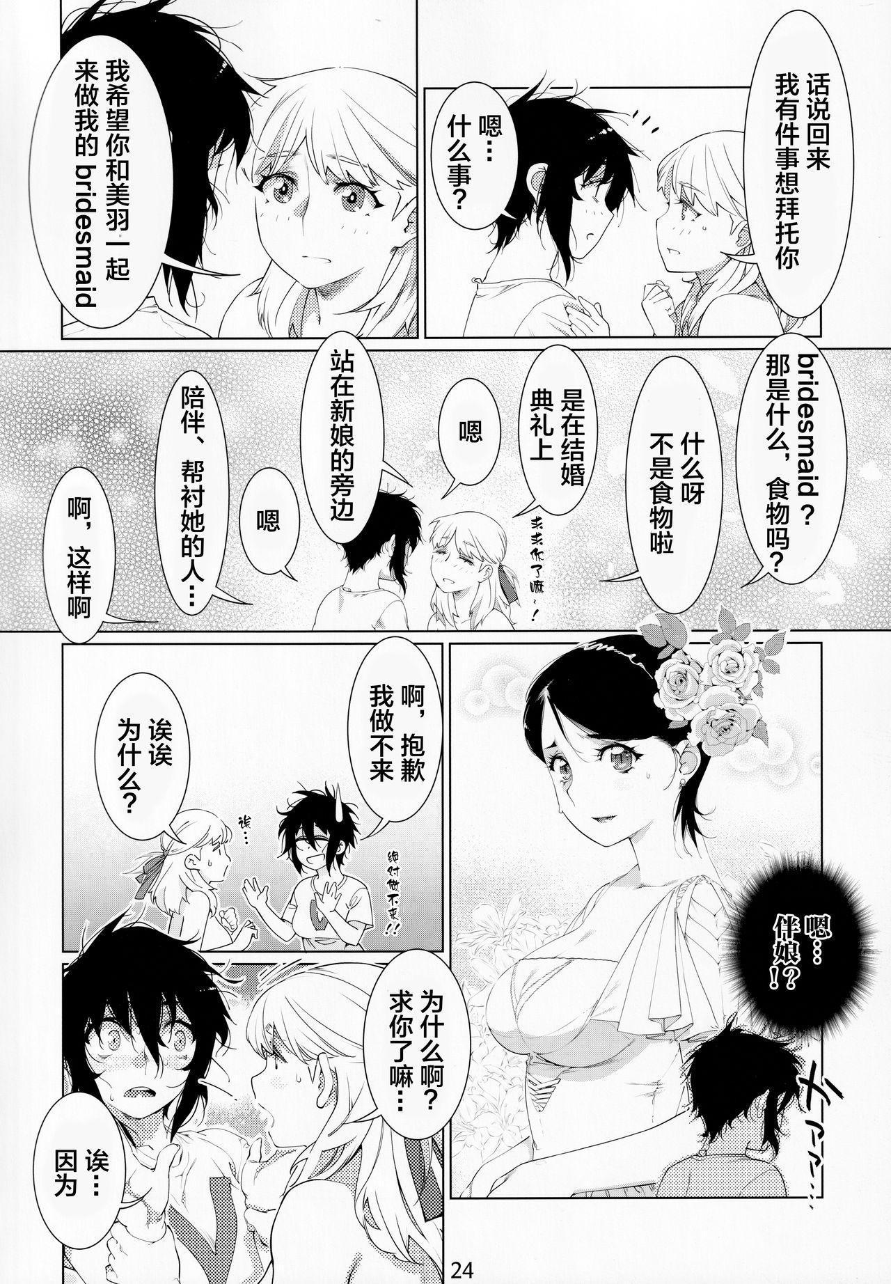 Otonano Omochiya Vol. 14 23