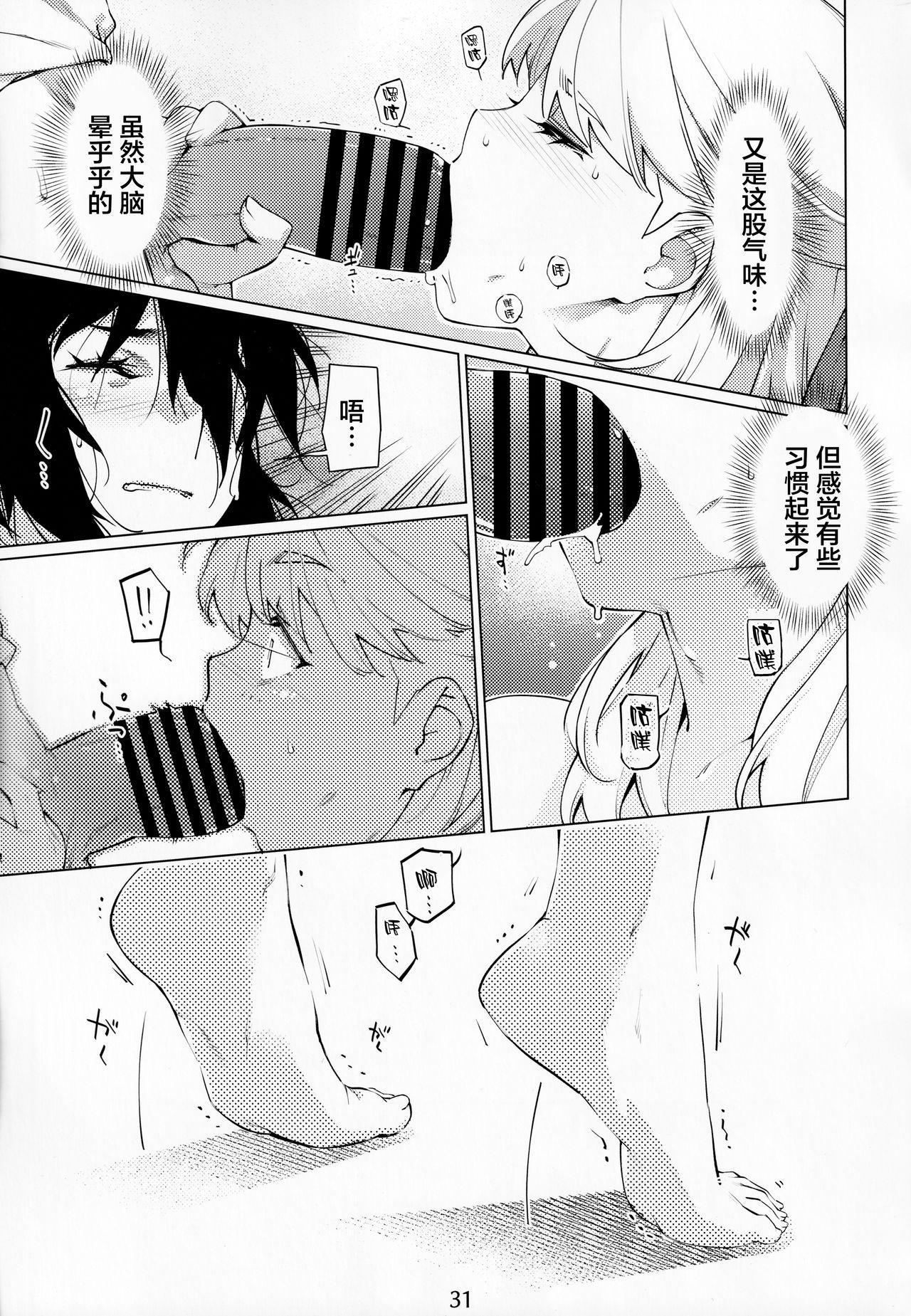 Otonano Omochiya Vol. 14 30