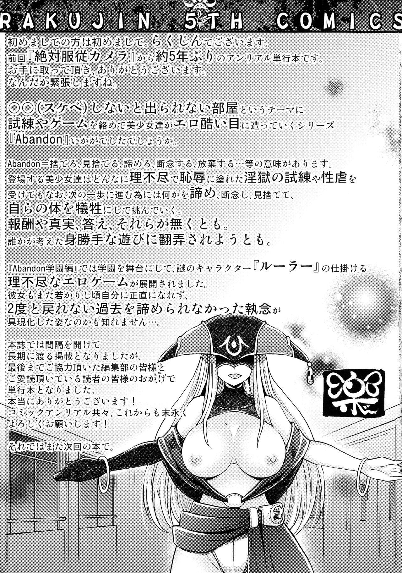 Abandon-100 Nukishinai to Derarenai Fushigi na Kyoushitsu 227