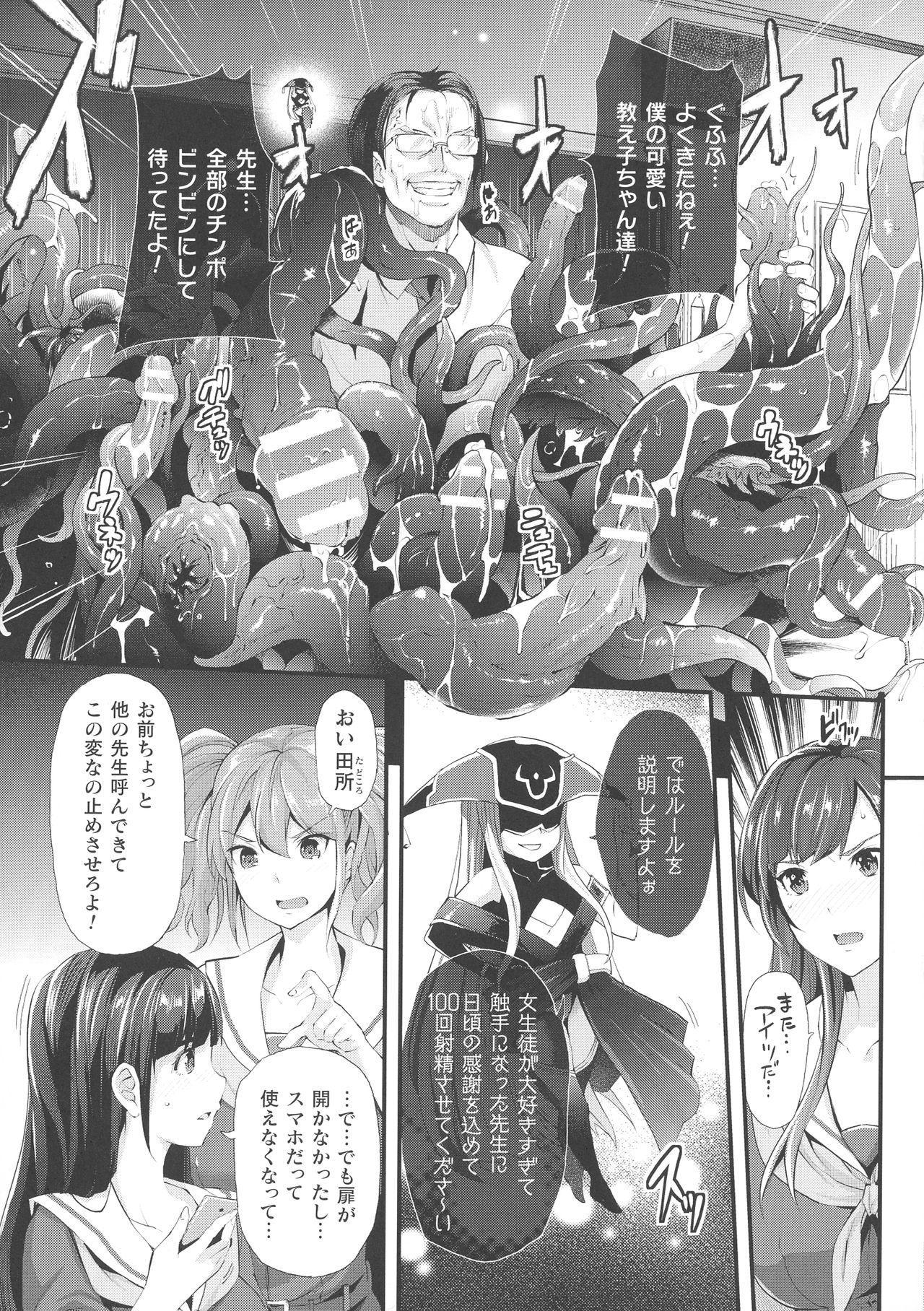 Abandon-100 Nukishinai to Derarenai Fushigi na Kyoushitsu 41