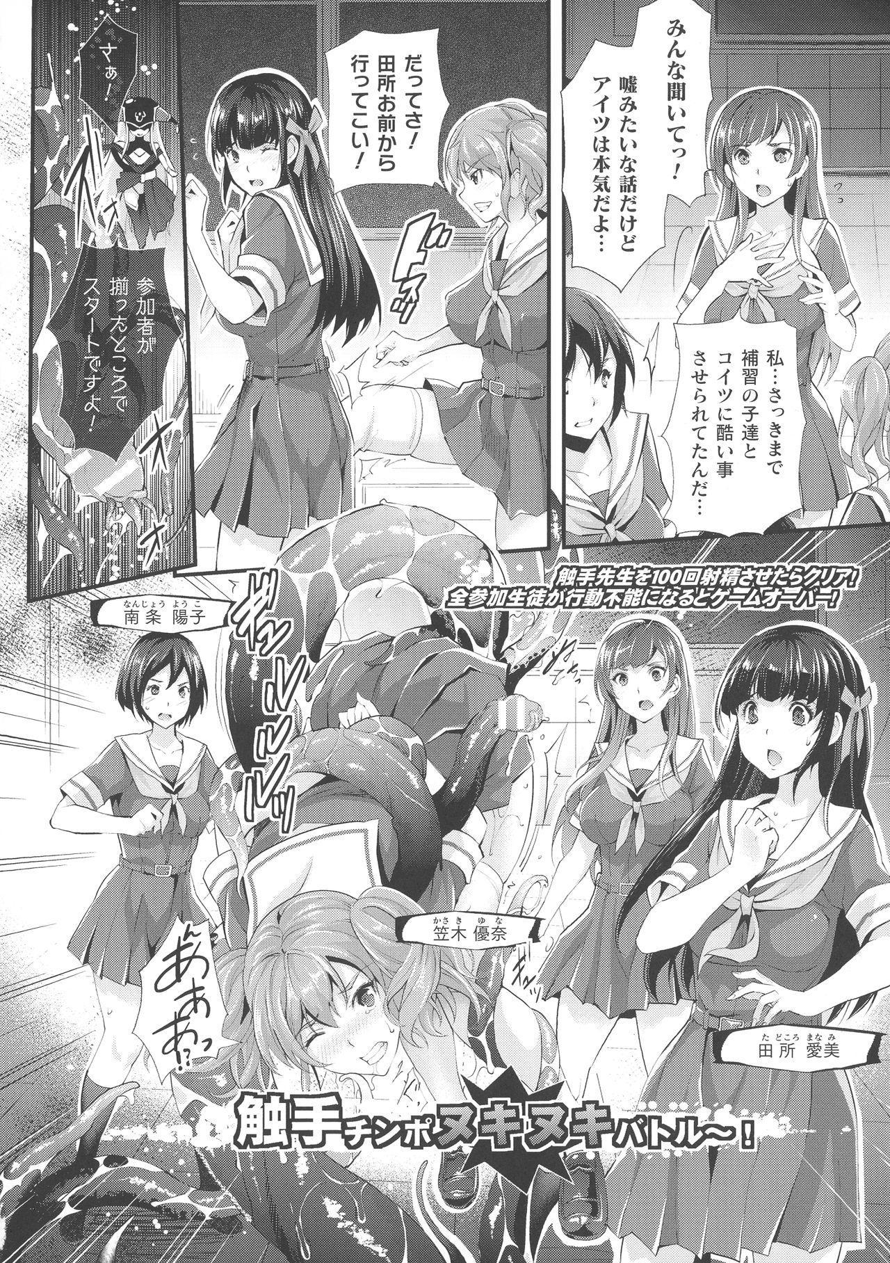 Abandon-100 Nukishinai to Derarenai Fushigi na Kyoushitsu 42