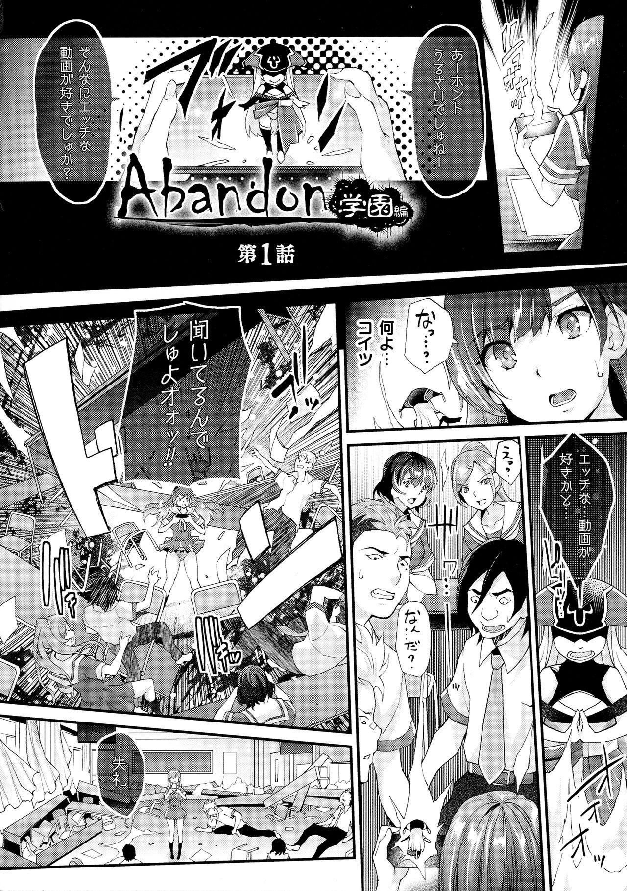 Abandon-100 Nukishinai to Derarenai Fushigi na Kyoushitsu 8