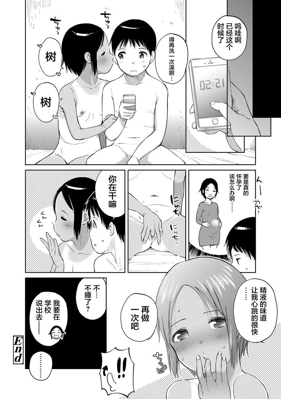 Gokigen Kanojo   随心女友 121