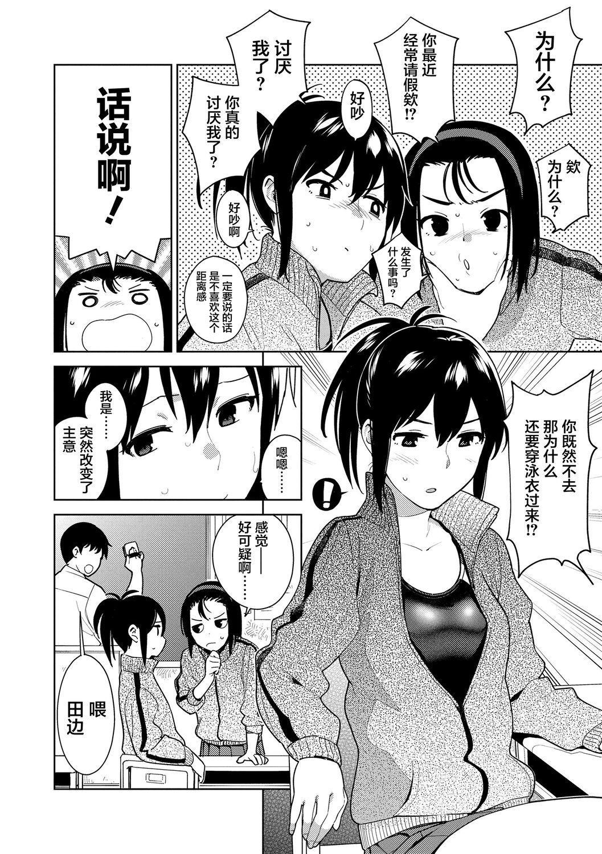 Gokigen Kanojo   随心女友 143