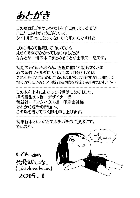 Gokigen Kanojo   随心女友 192
