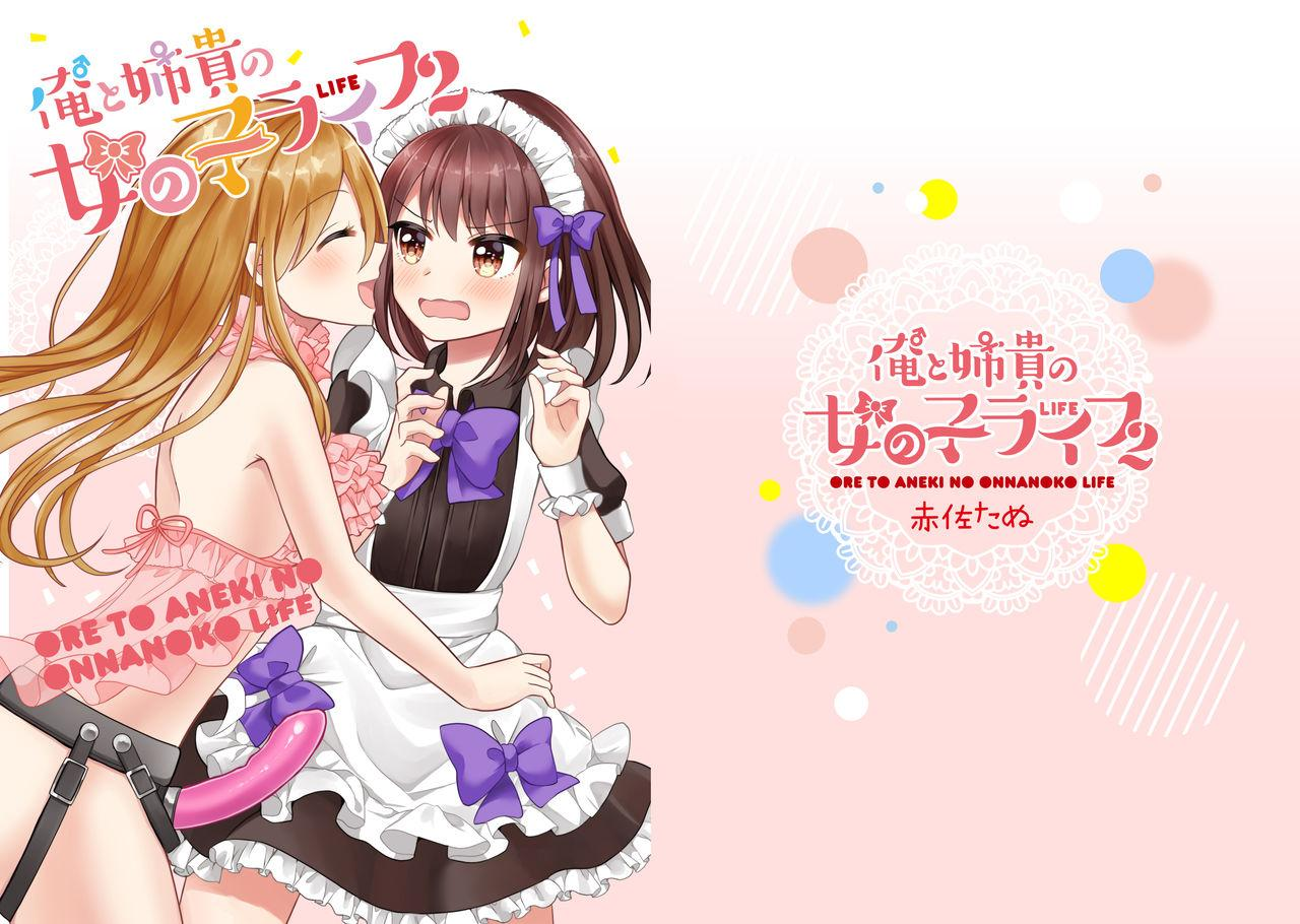 Ore to Aneki no Onnanoko Life 2 0