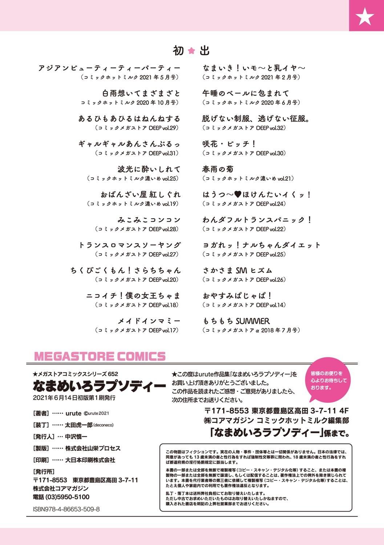 Namameiro Rhapsody 176