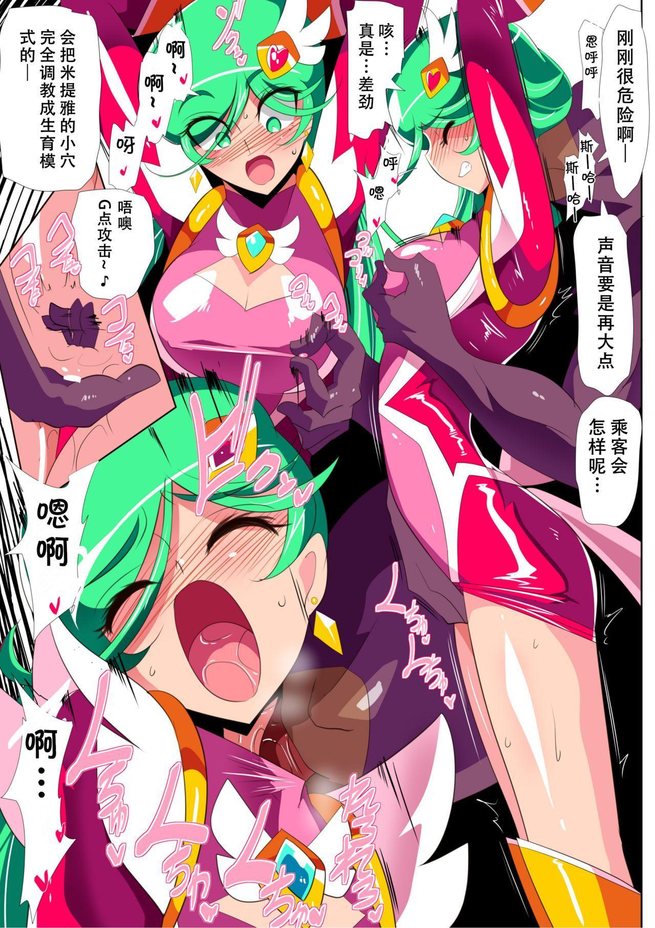 HEROINE LOSE 2 Psycho Lady Meteor Hen Psycho Power Heroine VS Kyousei Chikan Choukyou! 13